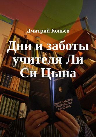 Дмитрий Копьёв, Дни изаботы учителяЛи СиЦына