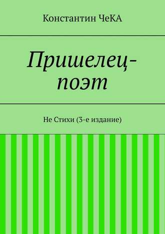 Константин ЧеКА, Пришелец-поэт. НеСтихи (3-е издание)