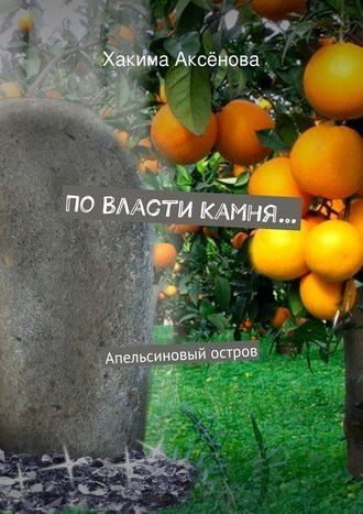 Хакима Аксёнова, Повласти камня…