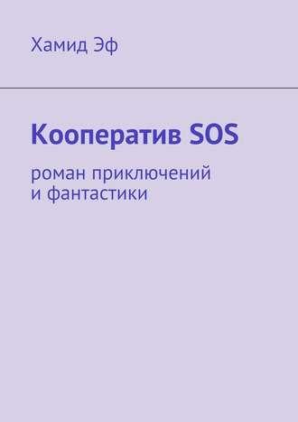 Хамид Эф, КооперативSOS. роман приключений ифантастики