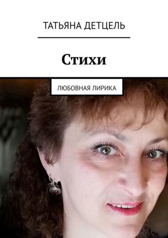 Татьяна Детцель, Стихи. Любовная лирика