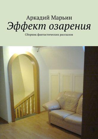 Аркадий Марьин, Эффект озарения. Сборник фантастических рассказов
