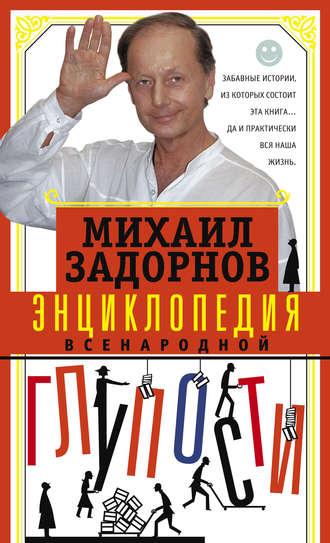 Михаил Задорнов, Энциклопедия всенародной глупости