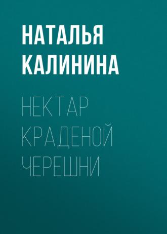 Наталья Калинина, Девушка, прядущая судьбу