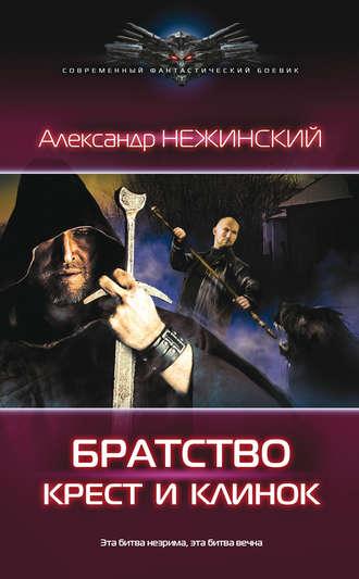 Александр Нежинский, Братство. Крест и клинок