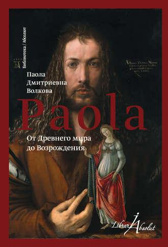 Паола Волкова, От Древнего мира до Возрождения (сборник)