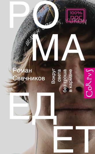 Роман Свечников, Рома едет. Вокруг света без гроша в кармане