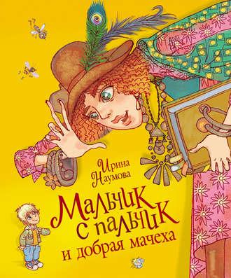 Ирина Наумова, Мальчик с пальчик и добрая мачеха