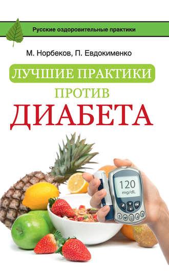 Мирзакарим Норбеков, Павел Евдокименко, Лучшие практики против диабета