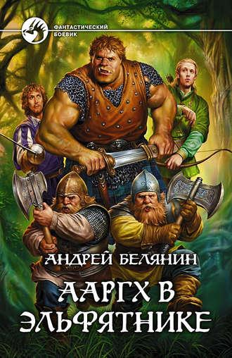 Андрей Белянин, Ааргх в эльфятнике