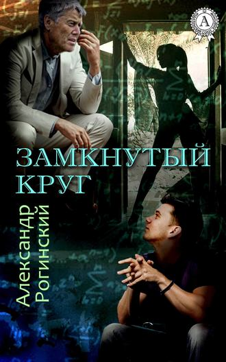 Александр Рогинский, Замкнутый круг