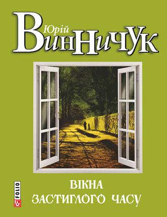 Юрій Винничук, Вікна застиглого часу