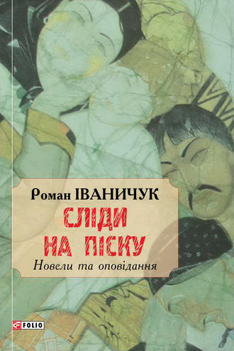 Роман Іваничук, Сліди на піску