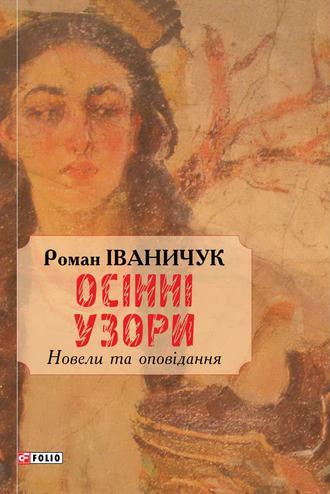 Роман Іваничук, Осінні узори