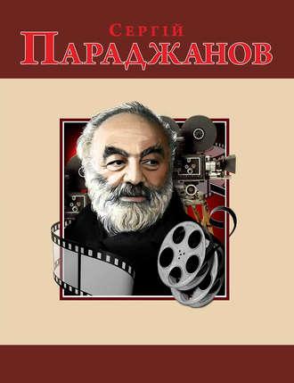 Михайло Загребельний, Сергій Параджанов