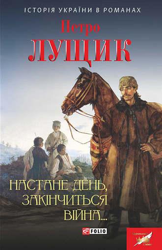 Петро Лущик, Настане день, закінчиться війна…