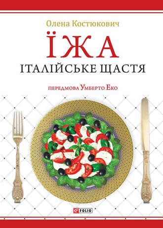 Олена Костюкович, Їжа. Італійське щастя