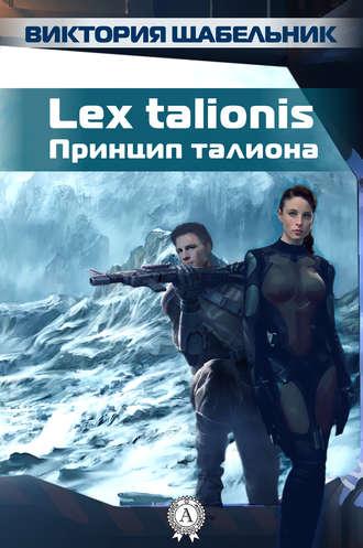Виктория Щабельник, Lex talionis (Принцип талиона)