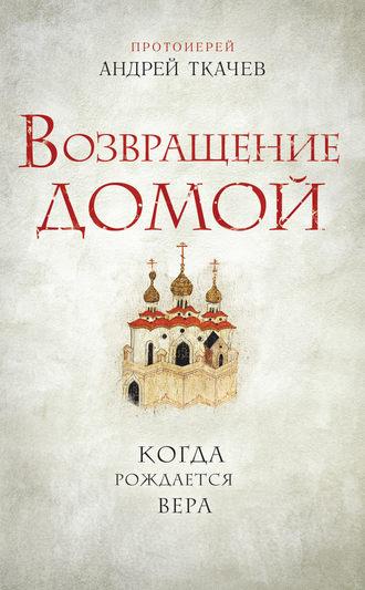 Андрей Ткачев, Возвращение домой. Когда рождается вера
