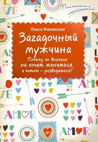 Ольга Маховская, Загадочный мужчина. Почему он вначале не хочет жениться, а потом – разводиться?