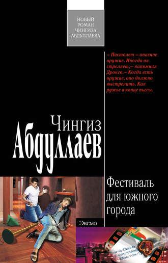 Чингиз Абдуллаев, Фестиваль для южного города