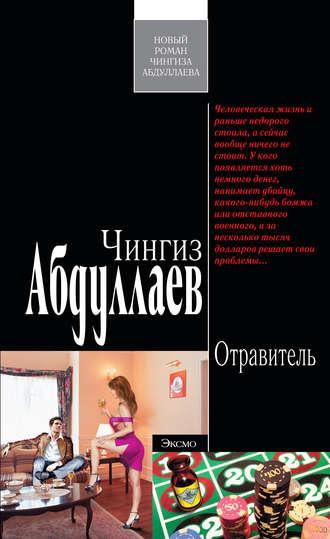 Чингиз Абдуллаев, Отравитель