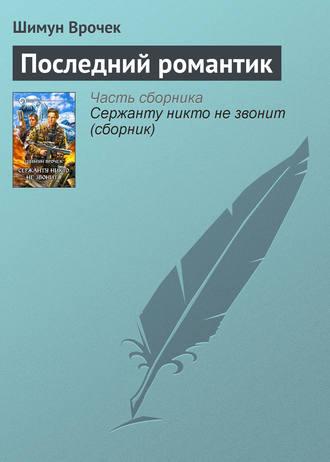 Шимун Врочек, Последний романтик