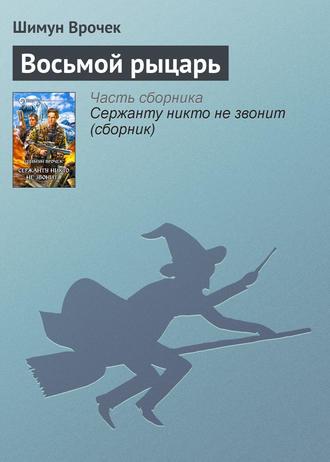 Шимун Врочек, Восьмой рыцарь