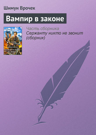 Шимун Врочек, Вампир в законе