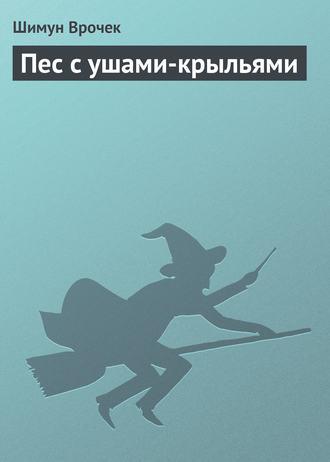 Шимун Врочек, Пес с ушами-крыльями