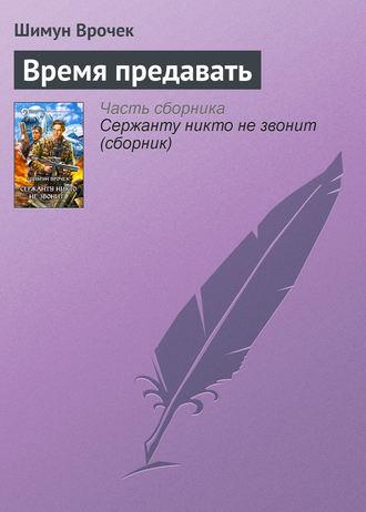 Шимун Врочек, Время предавать