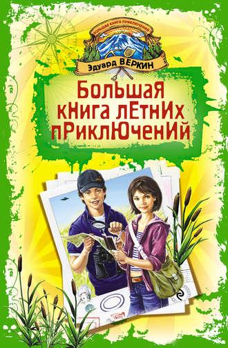 Эдуард Веркин, Большая книга летних приключений