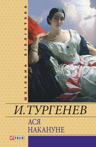 Иван Тургенев, Ася. Накануне (сборник)