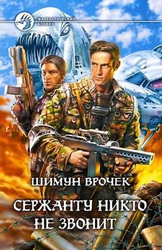Шимун Врочек, Хозяин Медной горы