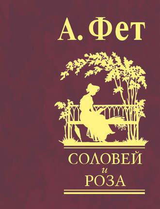 Афанасий Фет, Соловей и роза