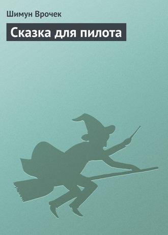 Шимун Врочек, Сказка для пилота