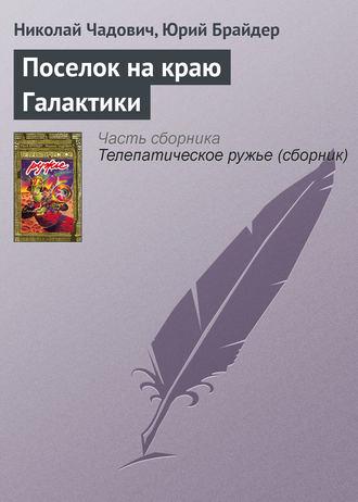 Николай Чадович, Юрий Брайдер, Поселок на краю Галактики