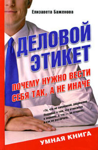 Елизавета Баженова, Деловой этикет. Почему нужно вести себя так, а не иначе