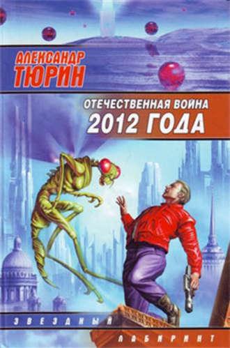 Александр Тюрин, Отечественная война 2012 года. Человек технозойской эры
