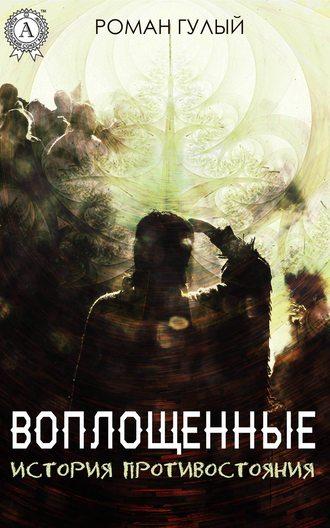 Роман Гулый, Воплощённые. История противостояния
