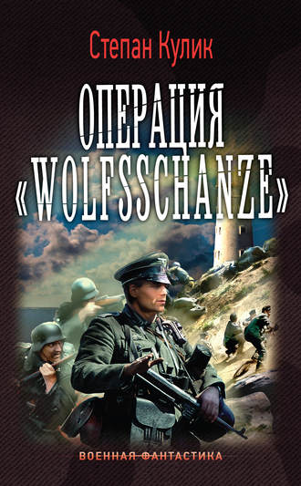 Степан Кулик, Операция «Wolfsschanze»