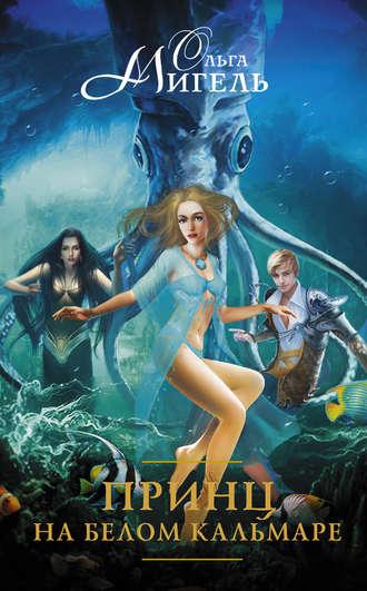 Ольга Мигель, Принц на белом кальмаре