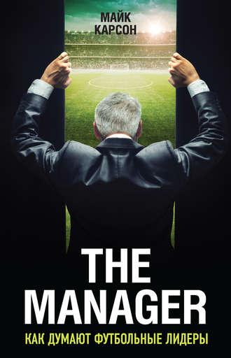 Майк Карсон, The Manager. Как думают футбольные лидеры