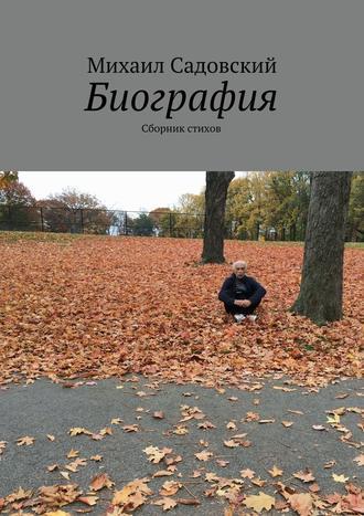 Михаил Садовский, Биография. Сборник стихов
