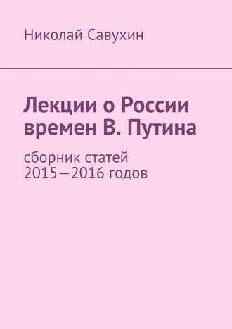 Николай Савухин, Лекции оРоссии времен В. Путина