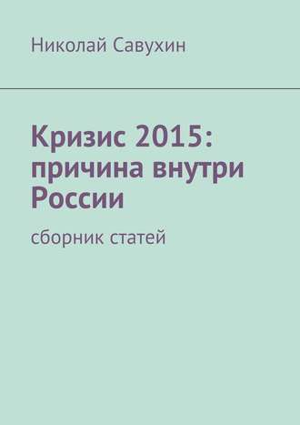 Николай Савухин, Кризис 2015: причина внутри России
