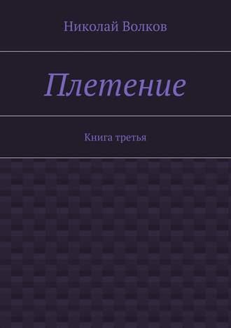 Николай Волков, Плетение. Книга третья