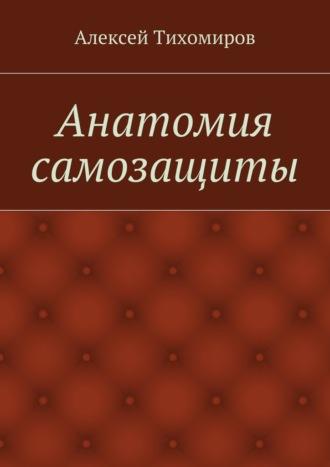 Алексей Тихомиров, Анатомия самозащиты