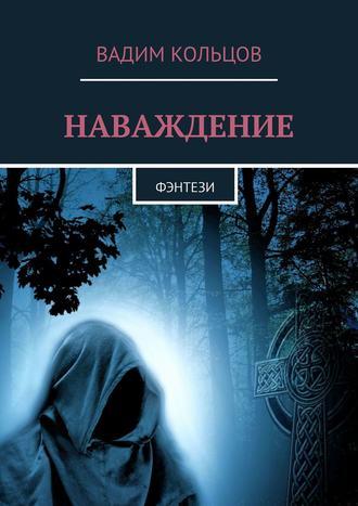 Вадим Кольцов, НАВАЖДЕНИЕ. Фэнтези