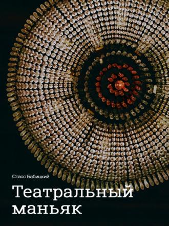 Стасс Бабицкий, Театральный маньяк